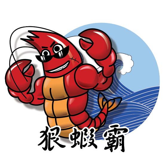 狠蝦霸 – 海鮮 澎湖海鮮 澎湖海產 澎湖海鮮宅配 冷凍海鮮